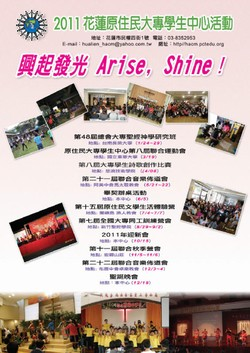"Photos of poster with pictures and Chinese characters; the Words ""Arise Shine"" are in English."