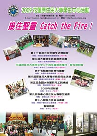 "Image of a poster with many photographs and much writing in Chinese. The only English words visible are ""Catch the Fire!"""