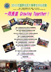 poster with the words Growing Together