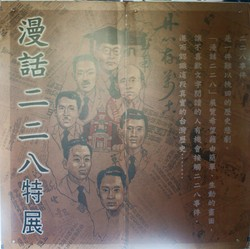 A poster with Chinese characters and drawings of many faces.