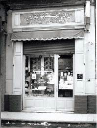 The Bible Society of Egypt's bookstore in Cairo, where a young Pope Shenouda stopped to read scripture, leading him into Christian ministry.