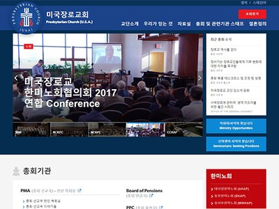 Screen Shot of Korean Landing Page