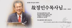 Rev. In Soo Jung