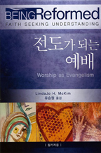 Being Reformed: Faith Seeking Understanding Korean cover
