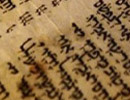 a bible in hebrew