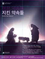 Christmas Joy Offering Korean Poster